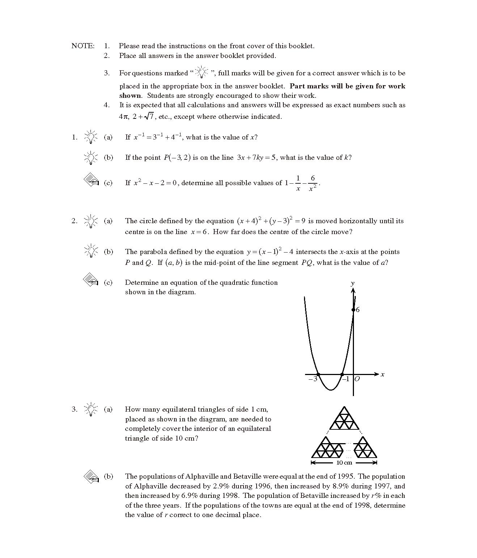 加拿大数学竞赛CMC-Euclid欧几里德数学竞赛1999年真题