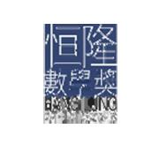 2019恒隆数学奖