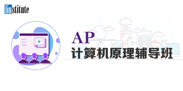 ap计算机原理辅导班