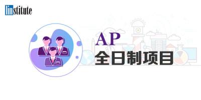 ap全日制项目