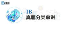 ib真题分类串讲