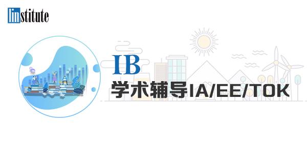 ib学术辅导ia/ee/tok