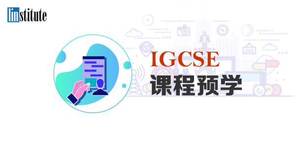igcse课程预学