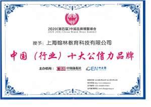 2020(第四届)中国品牌博鳌峰会授予翰林学院中国(行业)十大公信力品牌