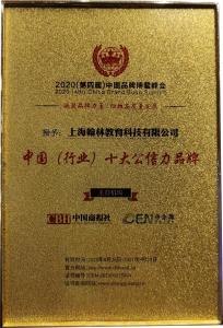 2020(第四届)中国品牌博鳌峰会授予翰林学院中国(行业十大公信力品牌)