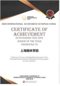 2020国际经济奥林匹克竞赛中国饰演点翰林学院