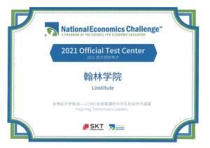 2021全美经济学挑战官方授权点翰林学院
