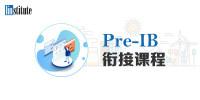 Pre-IB銜接課程
