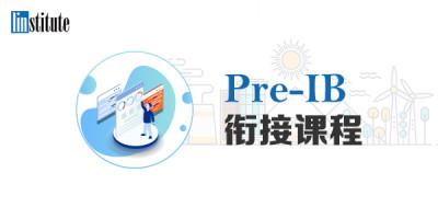 Pre-IB衔接课程