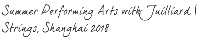 2018 Summer Performing Arts with Juilliard Shanghai
