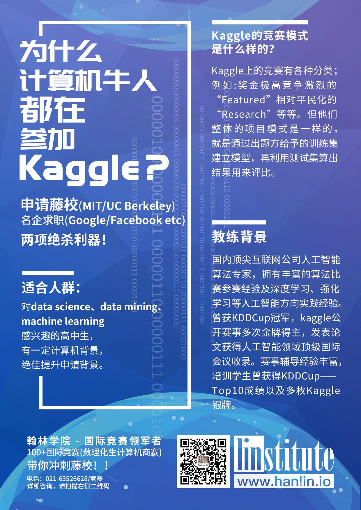 为什么要参加Kaggle计算机竞赛