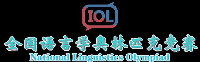 IOL/NOL国际语言学奥林匹克竞赛