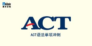 ACT语法单项冲刺