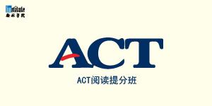 ACT阅读提分班