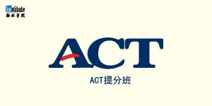 翰林学院ACT提分班