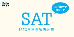 翰林学院SAT2学科单项满分班