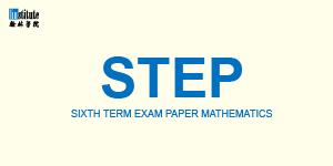 2020剑桥数学考试STEP已启动报名,您准备好了么?