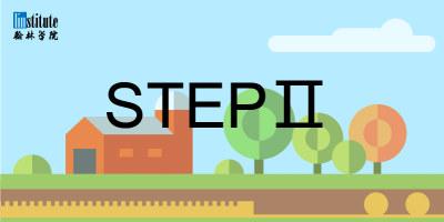 翰林学院STEP II 考试辅导