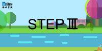 翰林学院STEP III 考试辅导