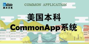 美本CommonApp填写指南