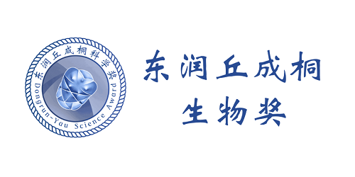 Dongrun-Yau Science Biology Awards东润丘成桐生物奖