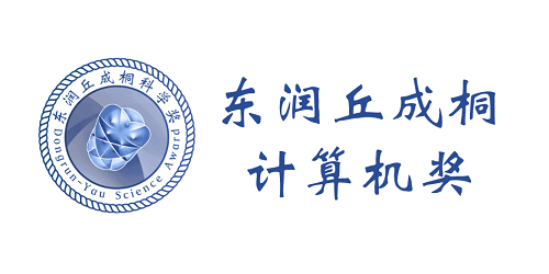 Dongrun-Yau Science Computer Awards东润丘成桐计算机奖