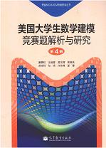 HiMCM/MCM/ICM美國數學建模