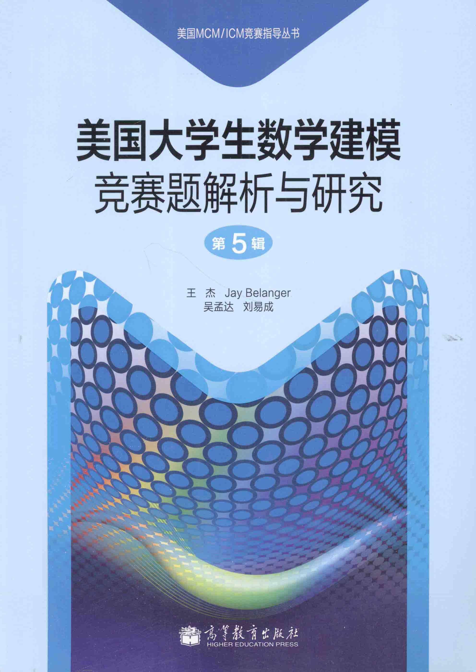 HiMCM/MCM/ICM美国数学建模