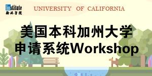 美本加州大学系统填写