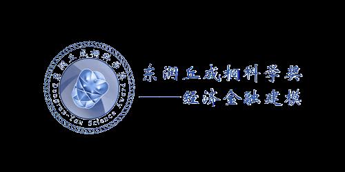 2019丘成桐科学奖经济金融数学建模