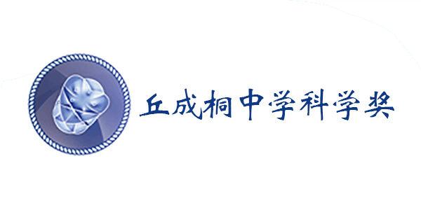 2020丘成桐中学科学奖