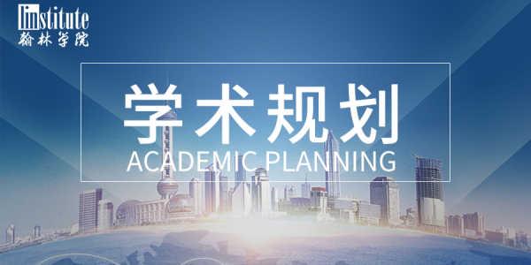 翰林学院学术规划一对一