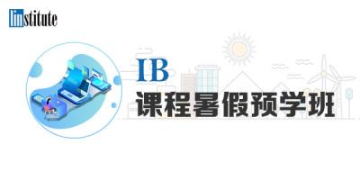 ib课程暑假预学班