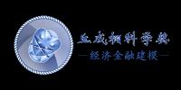 2019丘成桐中学经济金融建模奖