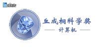 丘成桐科学奖 计算机