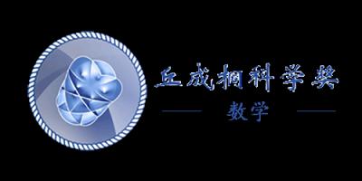 2019丘成桐中学数学奖