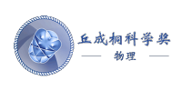 2019丘成桐中学物理奖
