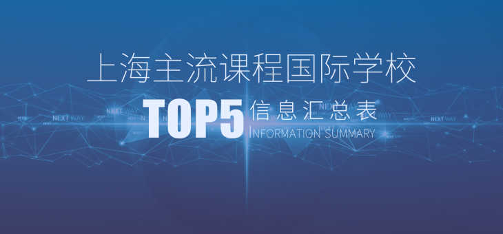 上海主流课程国际学校TOP5信息汇总表