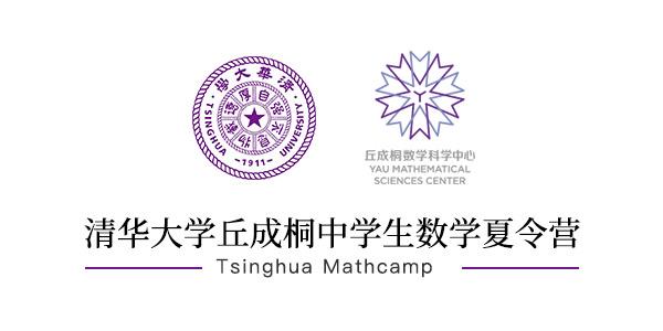 Tsinghua Mathcamp清华大学丘成桐中学生数学夏令营