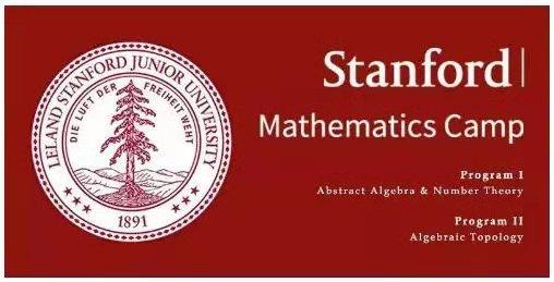 sumac斯坦福数学夏令营