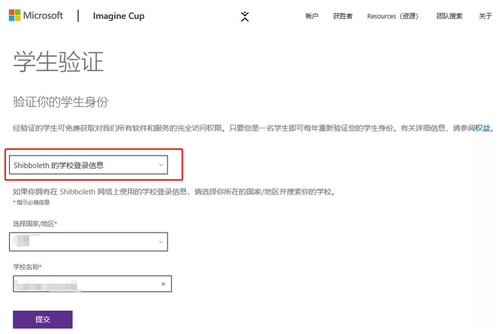 2019-2020 Imagine Cup 微软创新杯
