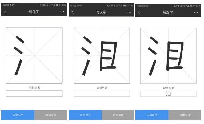 智能app主题一学习写汉字