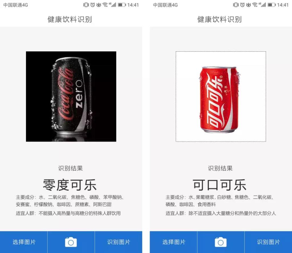 智能app主题七健康饮料识别