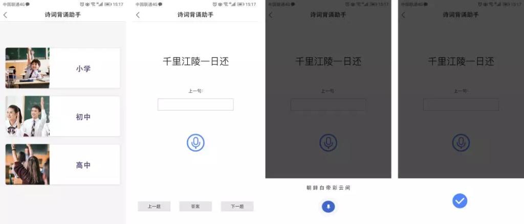 智能app主题九诗词背诵助手