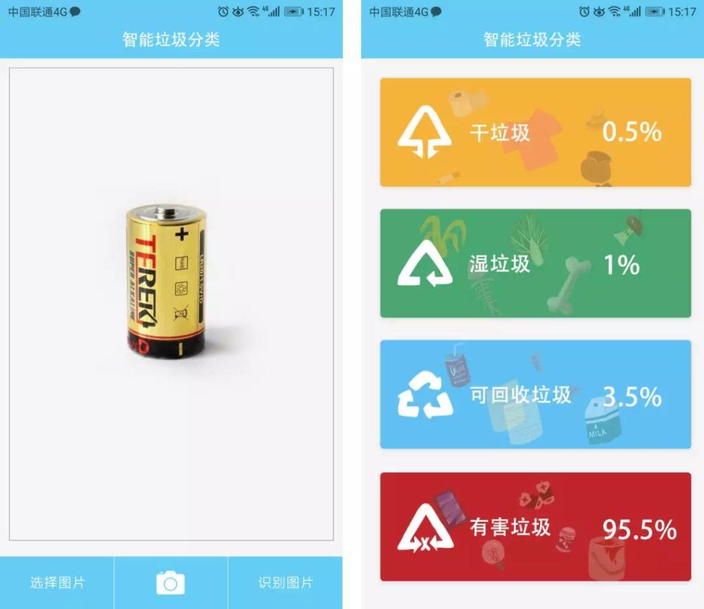 智能app主题八智能垃圾分类