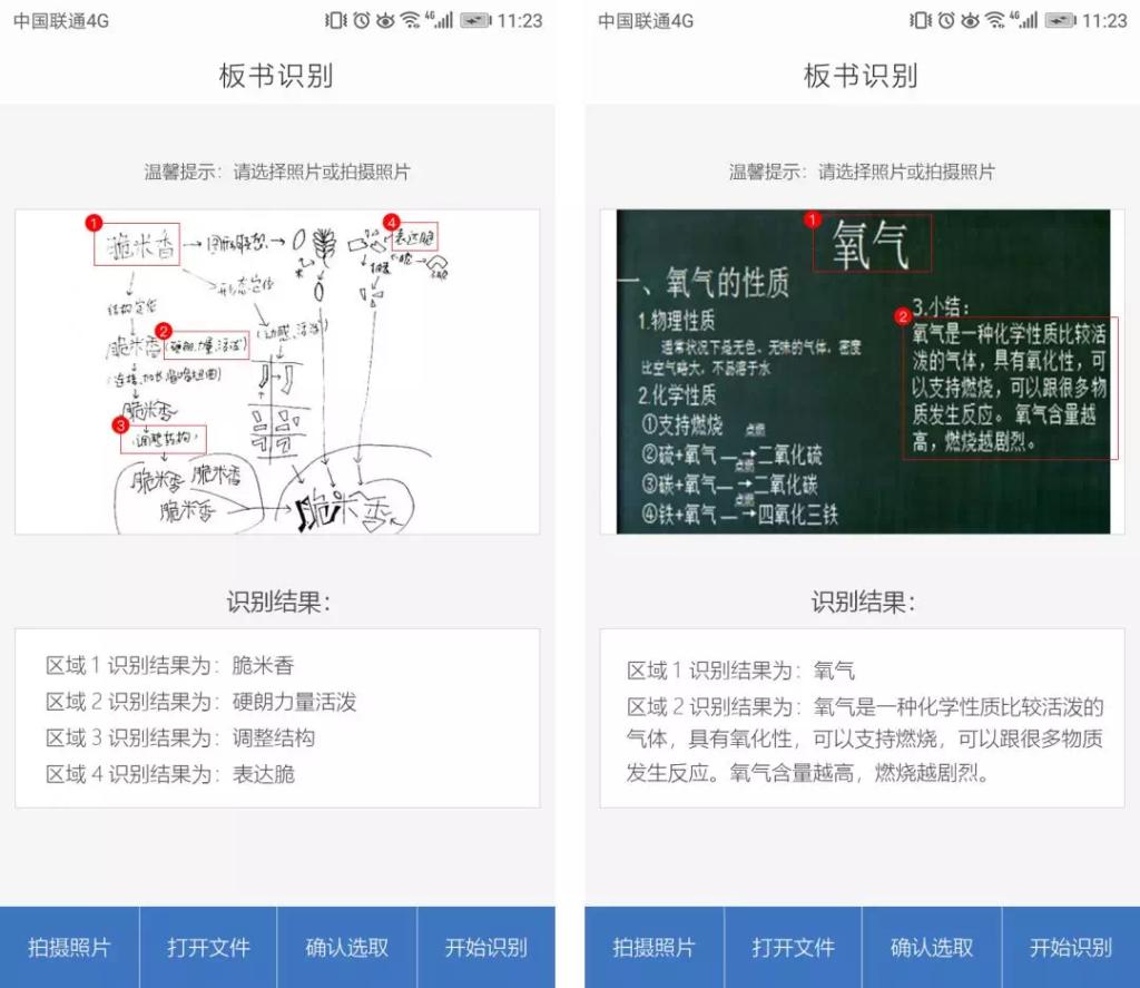 智能app主题六板书识别