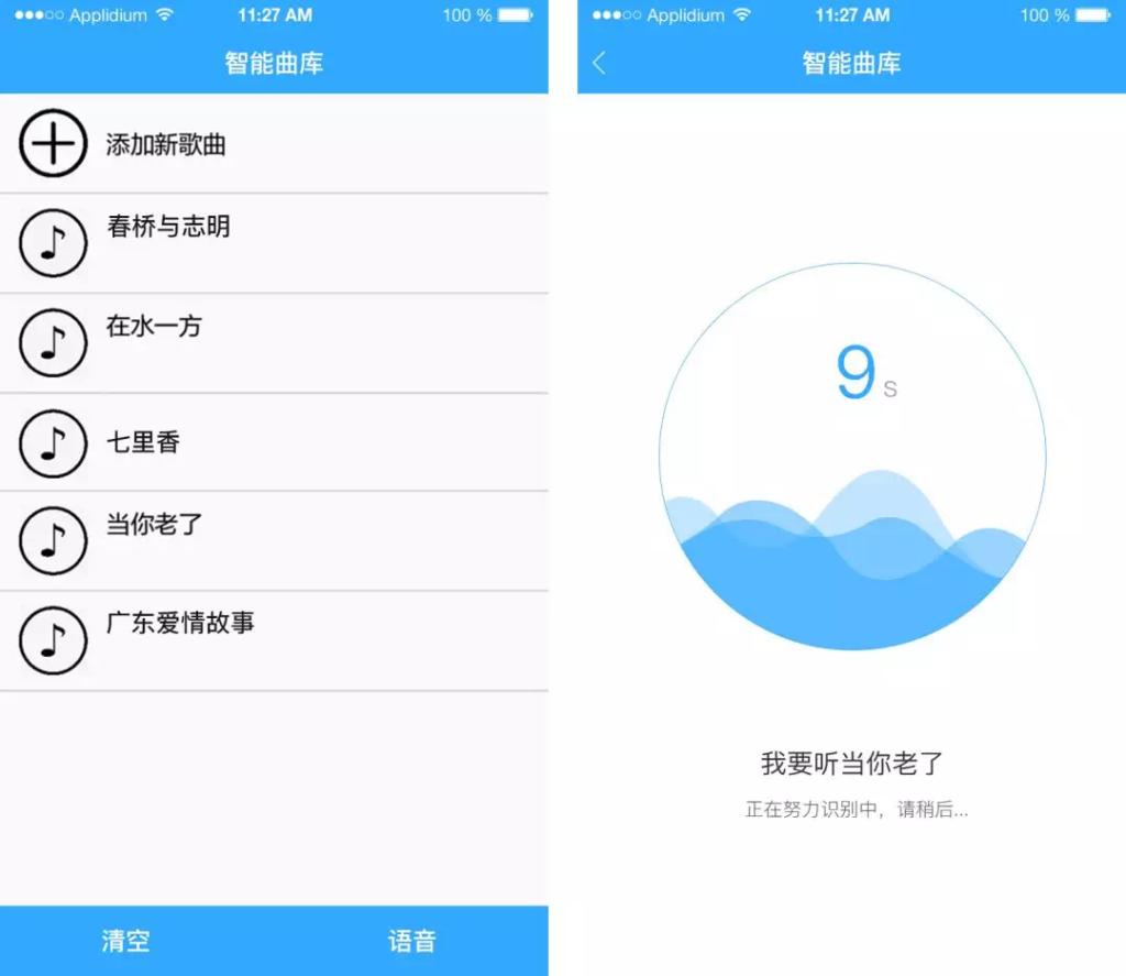 智能app主题四智能曲库