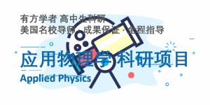 有方高中生应用物理研究