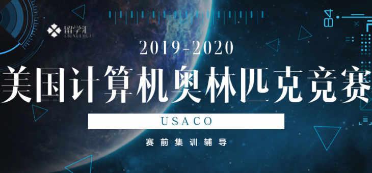 USACO美国高中计算机奥林匹克竞赛