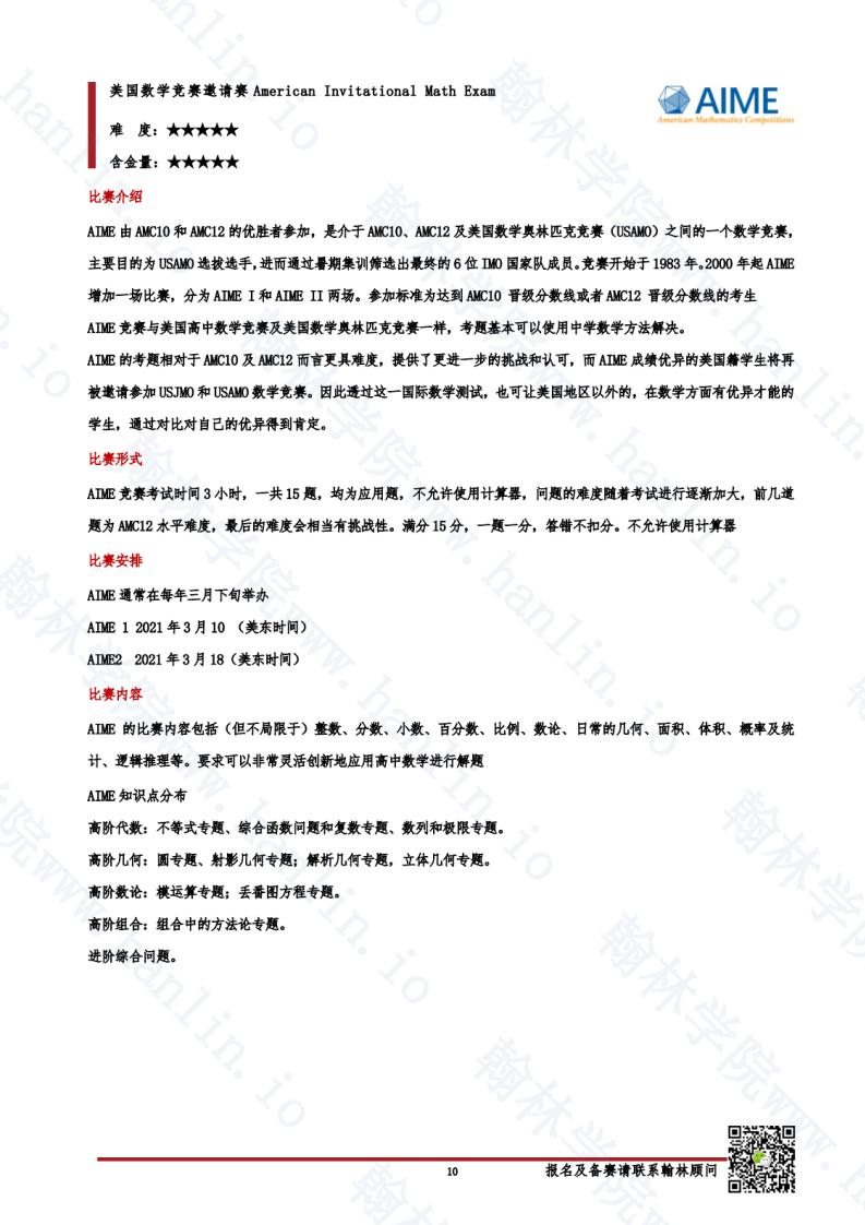 2021国际竞赛白皮书竞赛页面